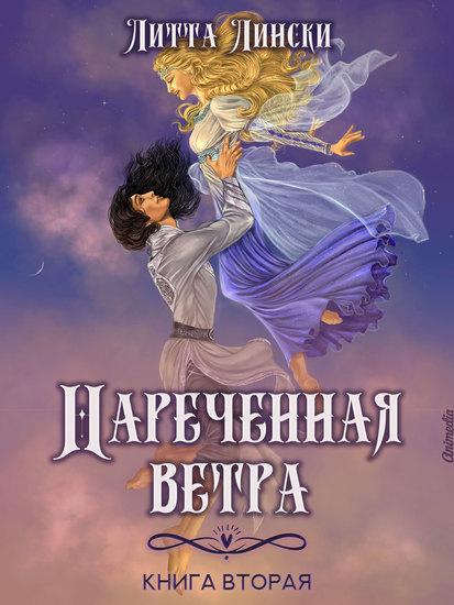 Наречённая ветра Книга вторая - Фэнтези-роман - cover