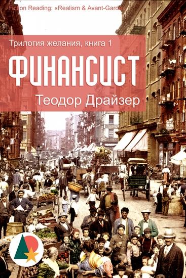 Финансист - Трилогия желания книга 1 - cover
