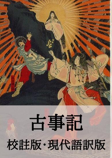 古事記 - 校註版、現代語訳版 - cover