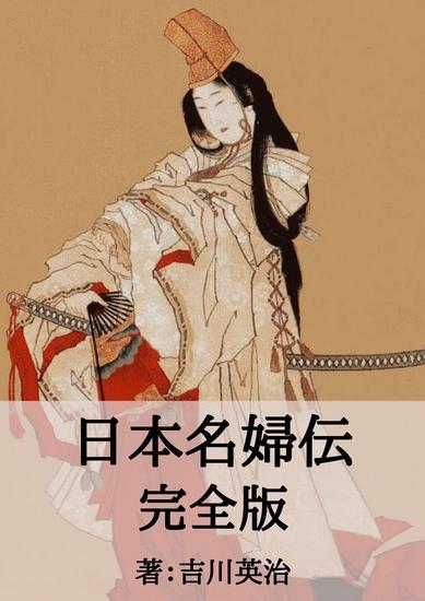 日本名婦伝完全版 - 大楠公夫人、細川ガラシヤ夫人、小野寺十内の妻、静御前、太閤夫人、谷干城夫人 - cover