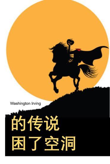 困倦的空洞的传说 - The Legend of Sleepy Hollow Chinese edition - cover