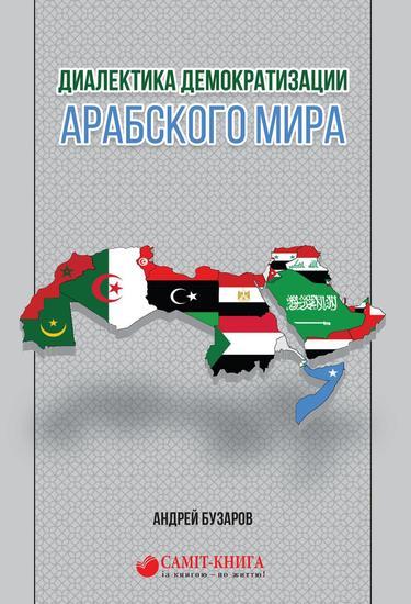 Диалектика демократизации арабского мира - cover