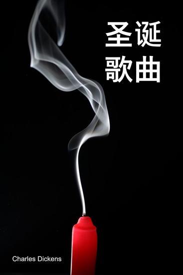 圣诞歌 - A Christmas Carol Chinese edition - cover
