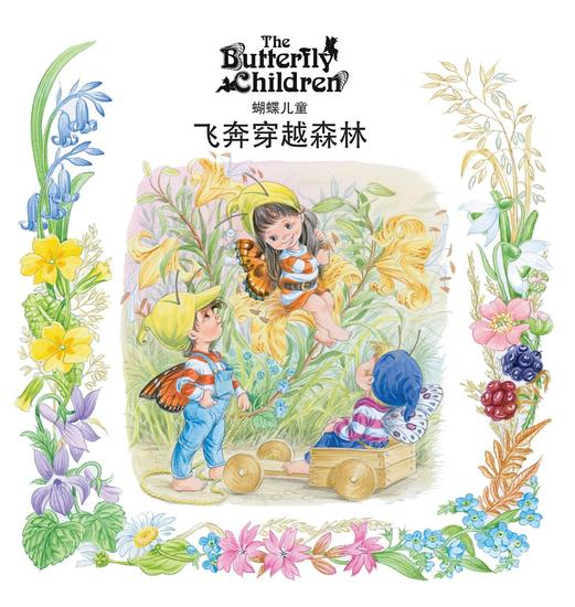 Chinese Whizzing Through the Woods - cover