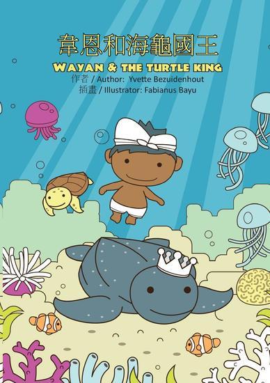 韋恩和海龜國王 - Wayan and the Turtle King - cover
