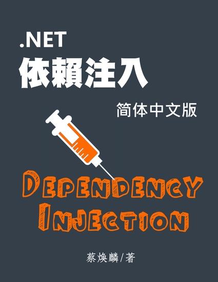 Net 依赖注入 - cover
