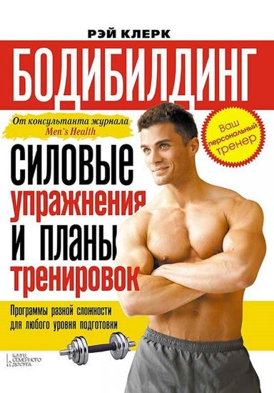 Бодибилдинг Силовые упражнения и планы тренировок (Bodibilding Silovye uprazhnenija i plany trenirovok) - cover