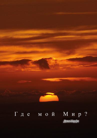 Где мой мир? - cover