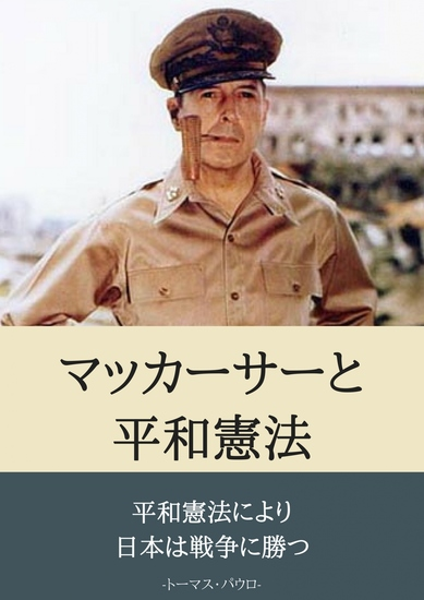 マッカーサーと平和憲法 - 平和憲法により日本は戦争に勝つ - cover