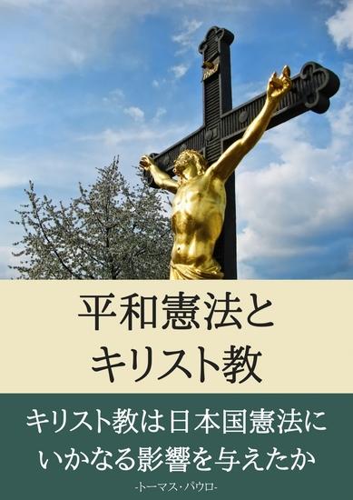 平和憲法とキリスト教 - cover