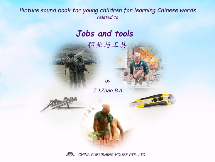 Picture sound book for young children for learning Chinese words related to Jobs and tools - cover