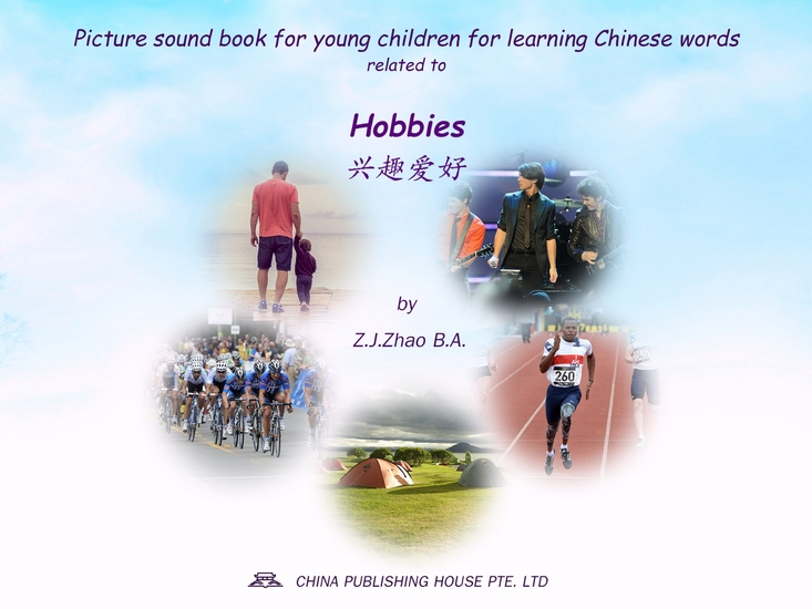 Picture sound book for young children for learning Chinese words related to Hobbies - cover