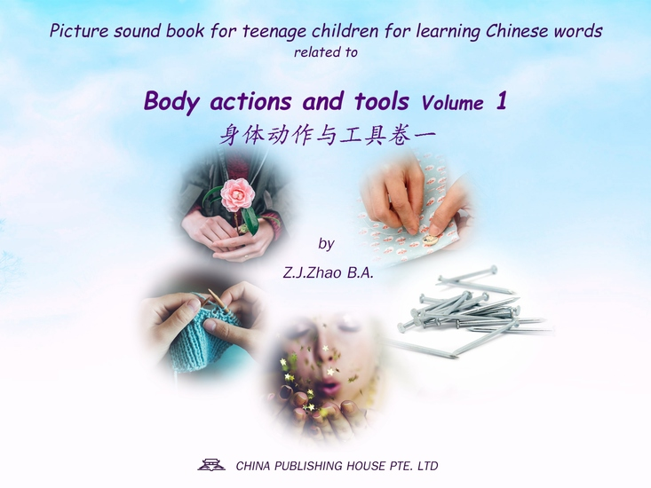 Picture sound book for teenage children for learning Chinese words related to Body actions and tools Volume 1 - cover