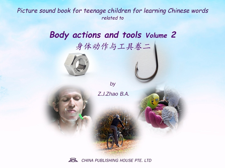 Picture sound book for teenage children for learning Chinese words related to Body actions and tools Volume 2 - cover