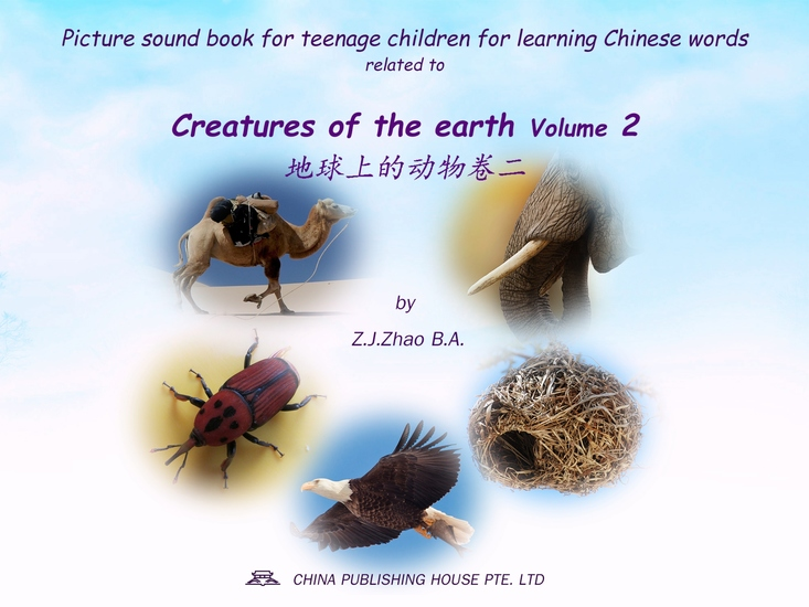 Picture sound book for teenage children for learning Chinese words related to Creatures of the earth Volume 2 - cover