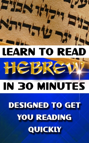 Learn to Read Hebrew in 30 Minutes - How To Learn Hebrew Simply and Easily - Designed To Get You Reading Quickly - cover