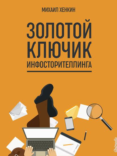 Золотой ключик инфосторителлинга - cover
