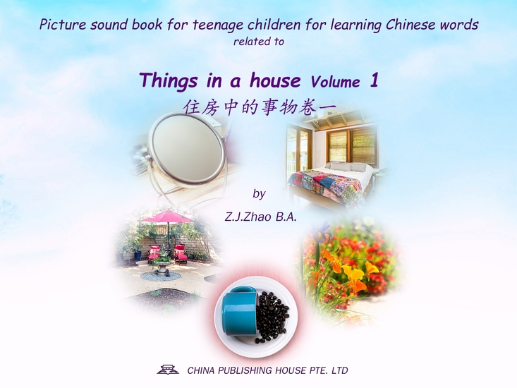Picture sound book for teenage children for learning Chinese words related to Things in a house Volume 1 - cover