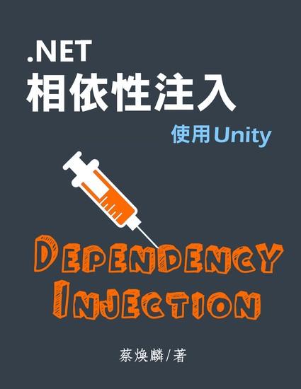 Net 相依性注入 - cover