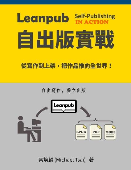 Leanpub 自出版實戰 - 從寫作到上架,將作品推向全世界! - cover