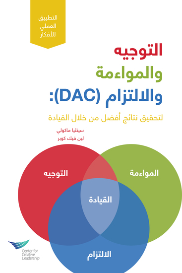 Direction Alignment Commitment: Achieving Better Results Through Leadership First Edition (Arabic) - cover
