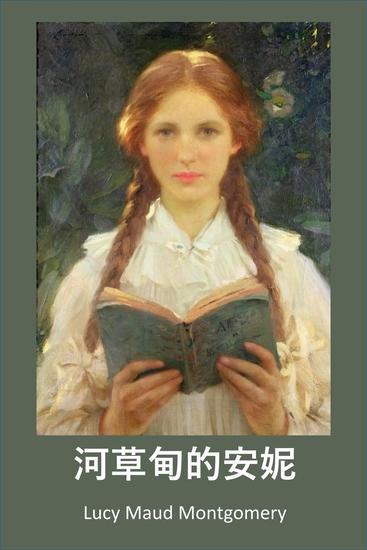 河草甸的安妮 - Anne of Avonlea Chinese edition - cover
