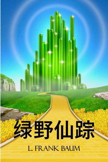 绿野仙踪 - The Wonderful Wizard of Oz Chinese edition - cover