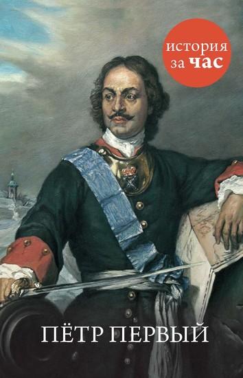 Петр Первый - cover