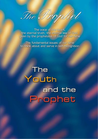 The Prophet The Youth and the Prophet - The voice of the heart the eternal truth the eternal law of God given by the prophetess of God for our time - cover
