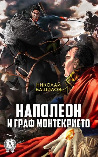 Наполеон и граф Монтекристо - cover