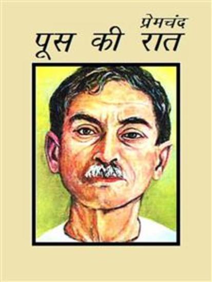 Premchand - Poos Ki Raat - cover