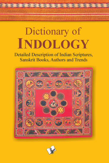 Dictionary Of Indology - Popular terms used in Hindu scriptures religion & social life; their meaning and significance - cover