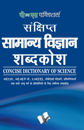 Concise Dictionary Of Science - Terms frequently used in the study of Science and their accurate explanation - cover