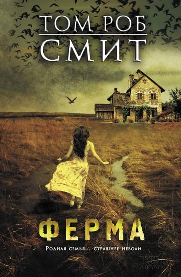 Ферма - cover