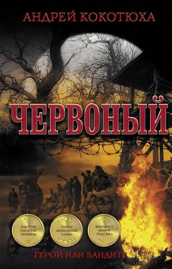 Червоный - cover