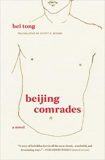 Beijing Comrades - A Novel - cover