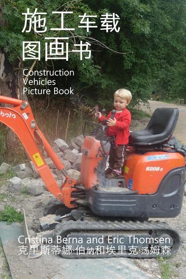 施工 车载图画书 - Vehicles - cover