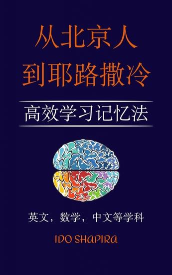 从北京人到耶路撒冷 - 高效学记忆法 - cover