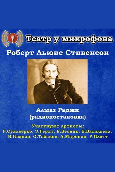 Алмаз Раджи (радиопостановка) - cover