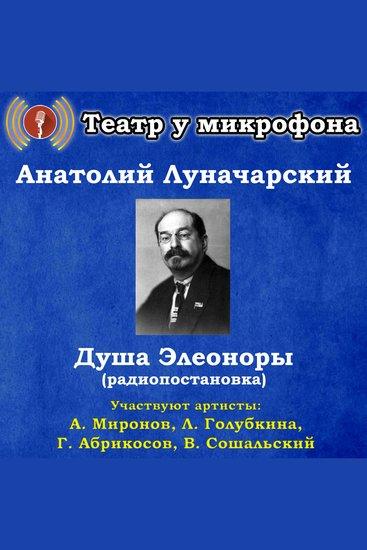 Душа Элеоноры (радиопостановка) - cover