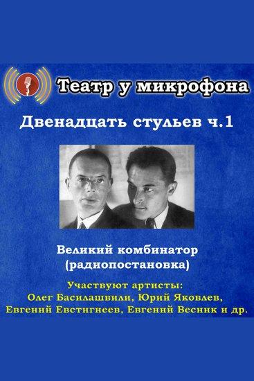 Двенадцать стульев Часть 1Великий комбинатор (радиопостановка) - cover