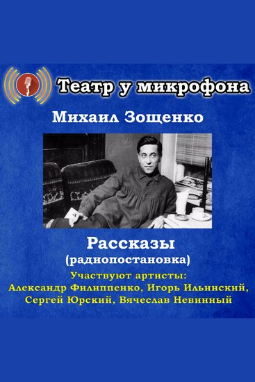 Рассказы (радиопостановки) - cover
