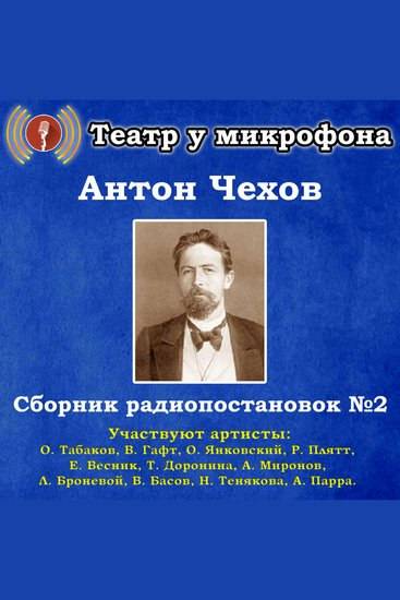 Сборник радиопостановок по рассказам Антона Чехова №2 - cover