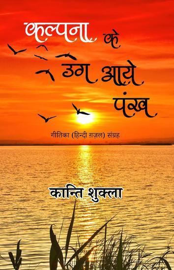 कल्पना के उग आये पंख - गीतिका (हिन्दी ग़ज़ल) संग्रह - cover