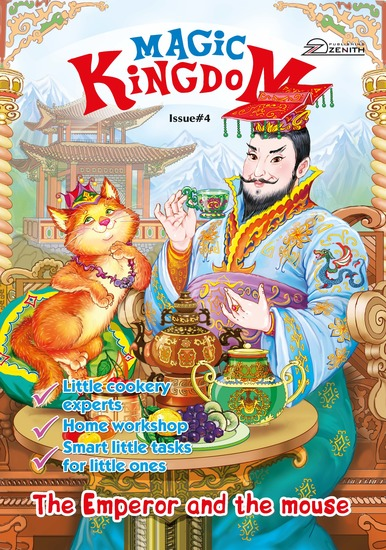 Magic Kingdom The Emperor and the Mouse - cover