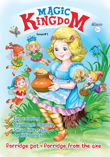 Magic Kingdom Porridge Pot - cover