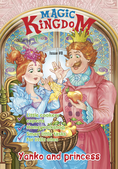 Magic Kingdom Yanko and Princess - cover