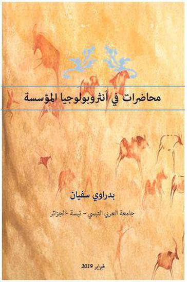 محاضرات في أنثروبولوجيا المؤسسة - محاضرات #1 - cover