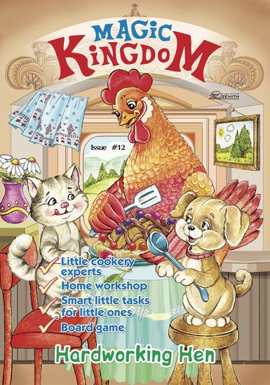 Magic Kingdom Hardworking Hen - cover