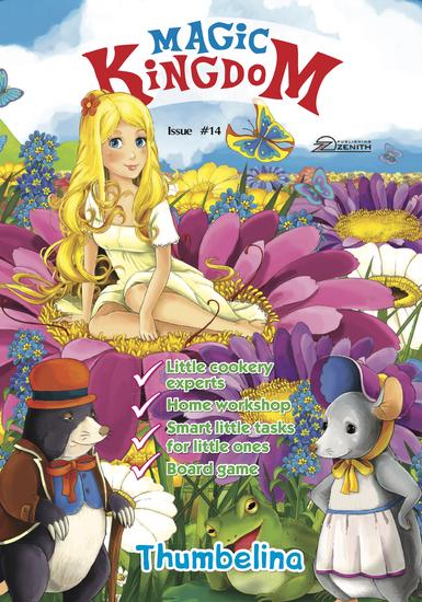 Magic Kingdom Thumbelina - cover